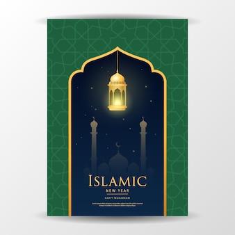 グリーティングカードのポスターとバナーのイスラムの新年のデザインの背景ベクトル図