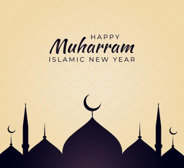 이슬람 새해 디자인 인사말 카드 포스터