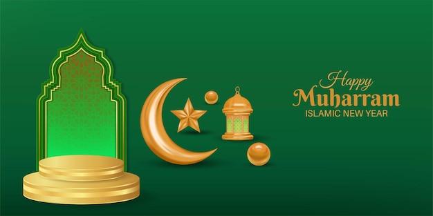 金の表彰台と月とイスラムの新年の水平バナー幸せなムハッラム