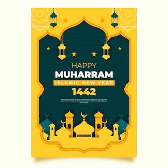 紙のスタイルデザインでイスラムの新年ポスター