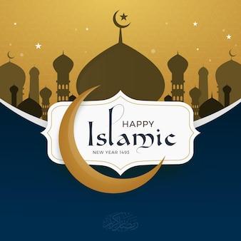 Исламский новый год