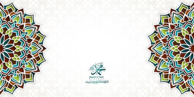 Islamic ornamental colorful mandala background for mawlid al nabi mohammad with arabic pattern