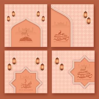 提灯で飾られたイスラムパターンのグリーティングカードセット