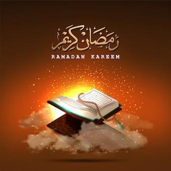 Islamic ramadan kareem greeting card concept of arabic religion, quran surah.