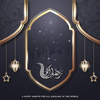 アラビアの宗教のイスラムラマダンカリームグリーティングカード、イスラムのランタン。ラマダン書道の背景