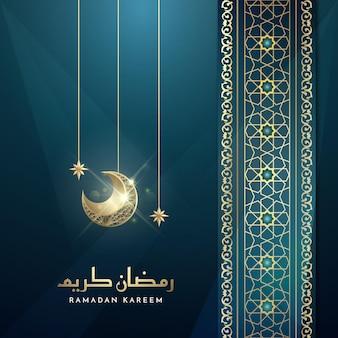 Исламская поздравительная открытка рамадан карим