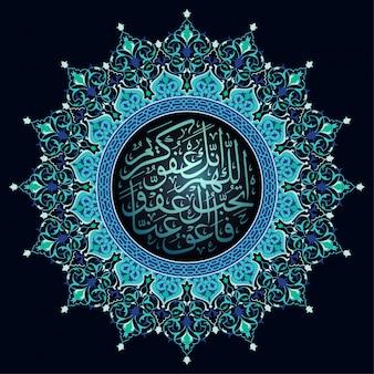 Исламская рамадан молитва арабская каллиграфия с цветочным узором для приветствия украшения фона