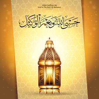 Islamic reliance background design