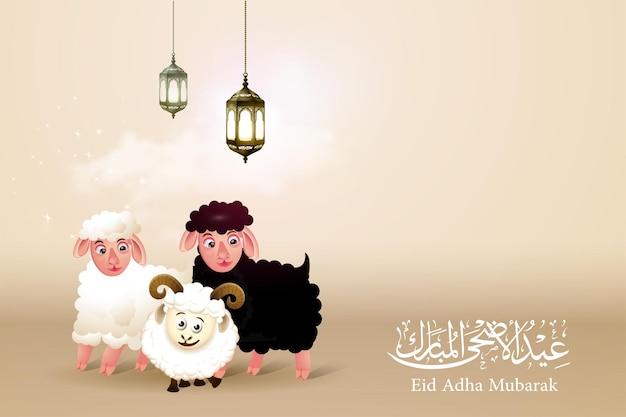 イードアルアドハーのお祝いの概念のための羊のイラストとイスラムベクトルアラビア書道