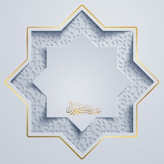 Islamic vector design for greeting card of eid mubarak