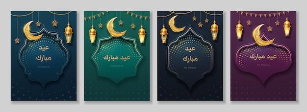 イスラム教徒の休日のための孤立したペーパーカットアート。祝福されたお祝いと三日月形のモスクの飾りを意味するイードムバラクのテキストを使用したデザイン。バクラ、イードアルアドハーの挨拶またはバナー。イスラム教