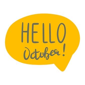 手書きのこんにちは10月とバブルスピーチの孤立したベクトル秋の画像。