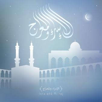 Isra mi, raj illustration silhouette mosque haram mecca and aqsa jerussalem