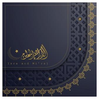 Isra and miraj greeting card