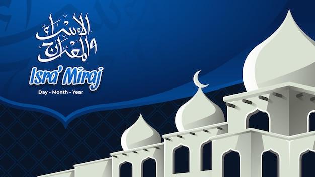 青い背景に白いモスクとイスラミラジ