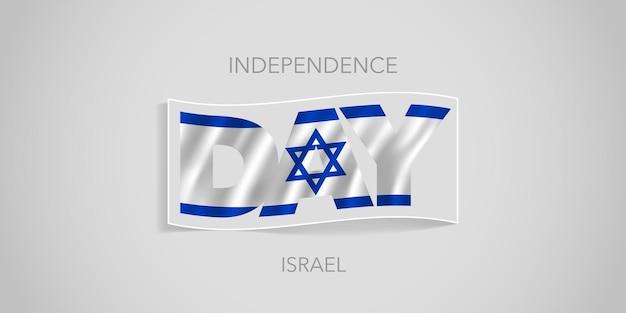 День независимости израиля вектор баннер, поздравительная открытка. израильский волнистый флаг нестандартного дизайна для национального праздника