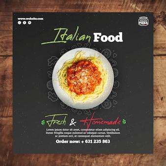 Шаблон флаера итальянской кухни
