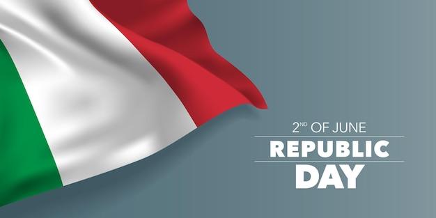 Поздравительная открытка дня республики италии счастливая, знамя с иллюстрацией вектора текста шаблона. итальянский мемориальный праздник 2 июня элемент дизайна с тремя полосами