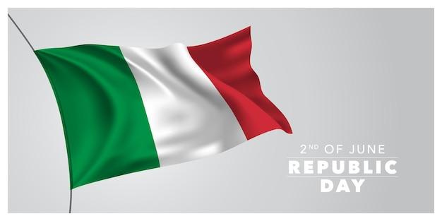 이탈리아 해피 공화국 공휴일 6 월 2 일 디자인