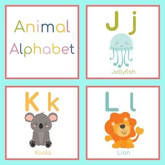 かわいい動物アルファベット。 j、k、lの手紙。クラゲ、コリア、ライオン。