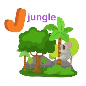 イラスト隔離されたアルファベットの手紙jジャングル