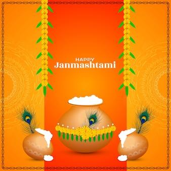 ハッピーjanmashtamiインド祭りの装飾的な背景