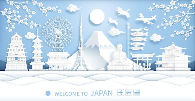 日本の有名なランドマーク旅行バナーペーパーカットスタイルイラスト