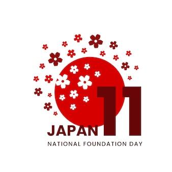 일본 건국 기념일 2 월 11 일