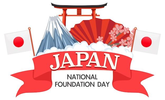 Carta della giornata della fondazione nazionale del giappone con il monte fuji e il cancello torii