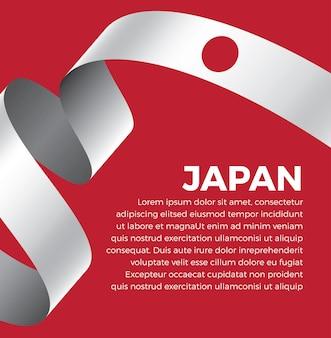 白い背景の上の日本リボンフラグベクトルイラストプレミアムベクトル