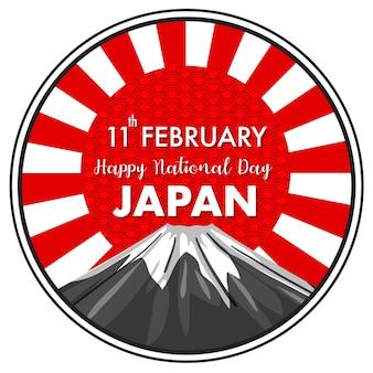 Баннер национального дня японии с горой фудзи на красном солнце