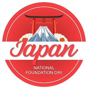 Distintivo della giornata della fondazione nazionale del giappone con il monte fuji e la porta torii