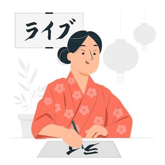Иллюстрация концепции японской каллиграфии