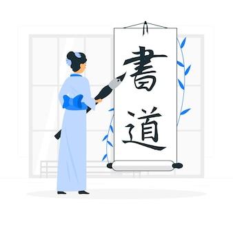 Illustrazione di concetto di calligrafia giapponese