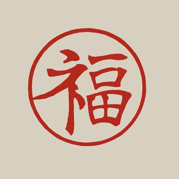 행운 일러스트를위한 일본 서예