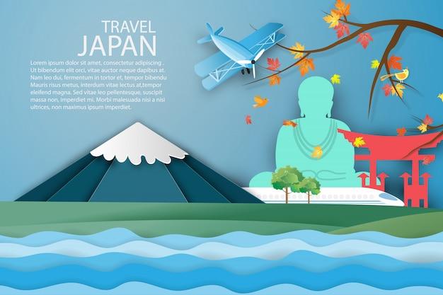 富士山の日本の風景旅行。
