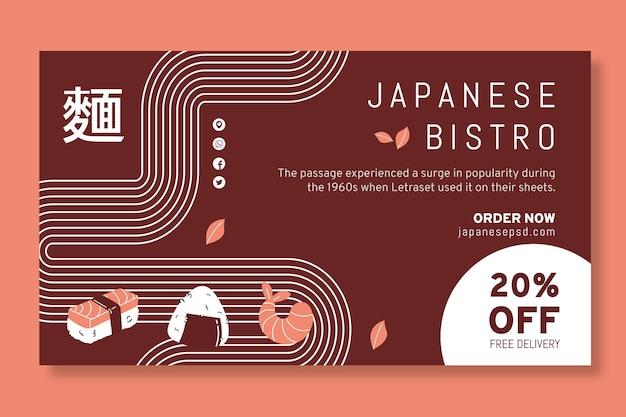 Баннер японского ресторана