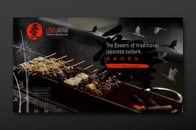 日本食レストランのバナー