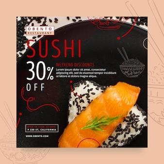 日本食レストランのチラシテンプレート