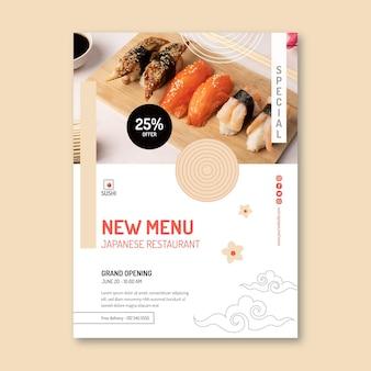 日本食レストランのチラシ テンプレート