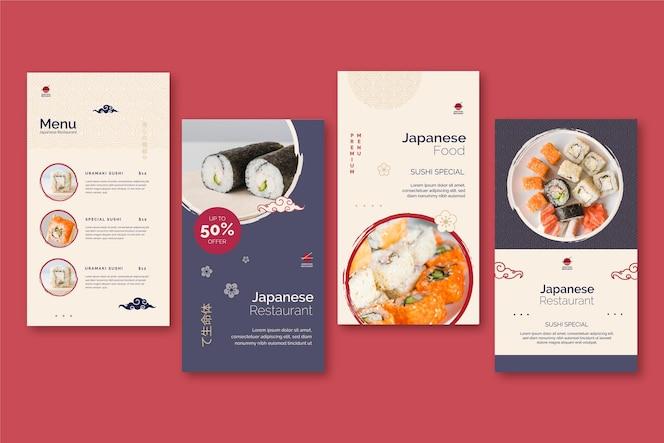 日本食レストランのインスタグラムストーリー