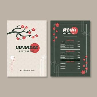 일본 레스토랑 메뉴 템플릿