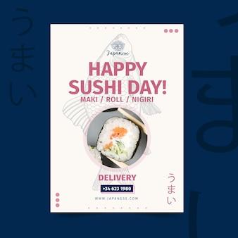 日本食レストランのポスターテンプレート