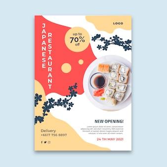 日本食レストランのポスター