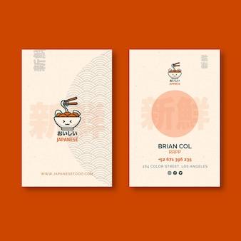 Шаблон вертикальной визитки японского ресторана