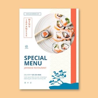 日本食レストラン縦型チラシテンプレート