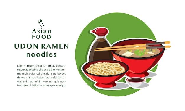 日本のうどんラーメン丼、アジア料理、ヌードルスープ、 Premiumベクター
