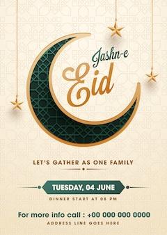 Плоский дизайн шаблона карточки приглашения партии jasne eid стиля