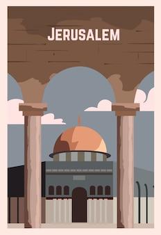 エルサレムのレトロなポスター。エルサレムの風景イラスト。