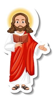 白い背景の上のイエス・キリストの漫画のキャラクターのステッカー